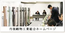 丹後織物工業組合 ホームページ